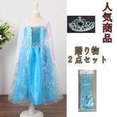 eb1a0fcb6188a6 アナ雪エルサドレス衣装の子供用のおすすめ!人気の楽天通販はこちら。