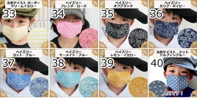 子供用マスクデザイン
